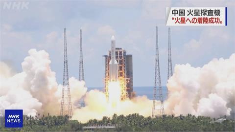 中國「天問一號」成功登陸火星