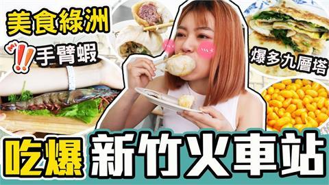 別再說新竹是美食沙漠!在地人帶路3家私藏店 驚見「超狂手臂蝦」