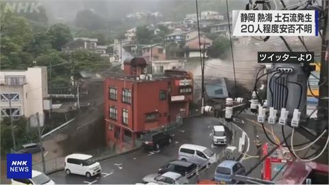 快新聞/畫面曝光! 日本靜岡熱海土石流「至少20人被沖走」