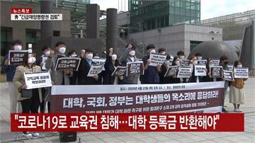 線上遠距教學品質太差!南韓學生要求退學費