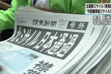 北朝鮮清早射向日本海 日發布避難警報