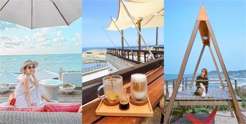 秋天適合看海的季節!特搜 4 間北台灣海景咖啡廳 趁著東北季風變強前來走訪
