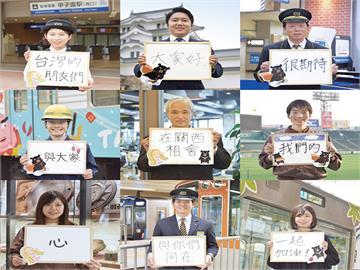 快新聞/桃捷攜手阪神電鐵「一起加油」 台日列車9宮格照片替彼此打氣