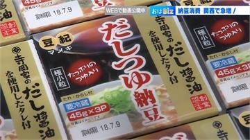 日本關西出現健康「納豆吧」 要吃什麼口味自己調