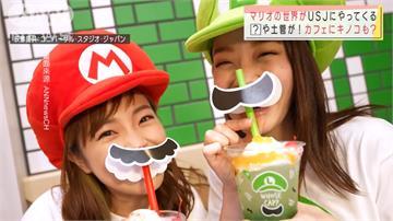 大阪環球影城打造「超級任天堂世界」滿滿瑪利歐電玩風