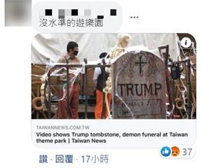 快新聞/園區出現「川普墓碑」遭砲轟 六福村致歉滅火