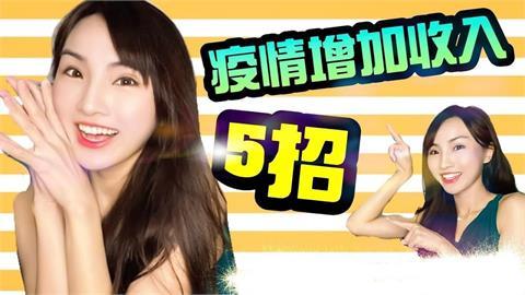 疫情失業零收入!網美壽司推5招賺錢妙方 挺過危機「幫自己加薪」