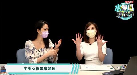 水曜日精華/塔利班「女性29條禁令」超誇張!劉方慈嘆:像我們這樣就不行了
