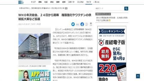 未受邀參與WHA 日媒:台灣爭取不放棄
