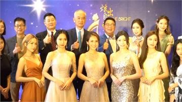 打破傳統選美 第32屆亞洲小姐設立網路賽區