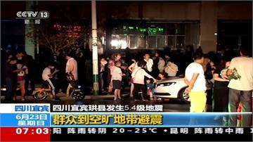 四川宜賓深夜地震 規模5.4至少19人傷