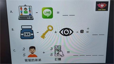 「電腦減LINE」小四英文題解不出來…媽傻眼取暖:當家長太難了!