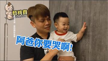 超萌「蔡桃貴」滿周歲!蔡阿嘎自責爆:4個月時讓他摔到頭
