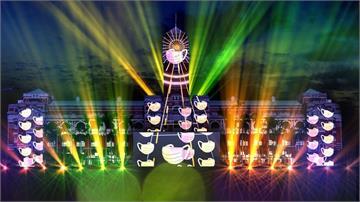 快新聞/6日起連5天! 國慶光雕秀總統府化身黑暗中燈塔 投影「防疫口罩」展國家驕傲