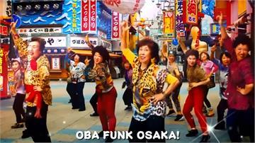 G20大阪登場!大媽女團「歐巴醬」熱舞助陣