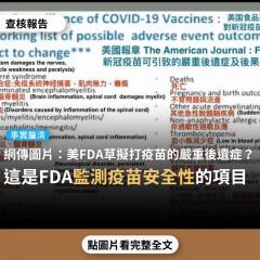 事實查核/【事實釐清】網傳圖片宣稱「美國報章 The American Journal:FDA草擬了新冠疫苗可引致的嚴重後遺症及後果」?
