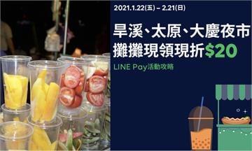 台中夜市LINE Pay一攤折20元 三寶媽狂吃「直喊回本」
