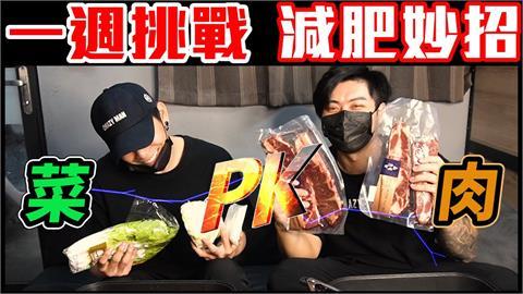 網傳減肥招式大破解!「瘋男」成員挑戰一週只吃肉或菜 結果超驚人