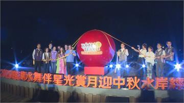 慈湖音樂會民眾驚艷 水舞光雕秀超吸睛