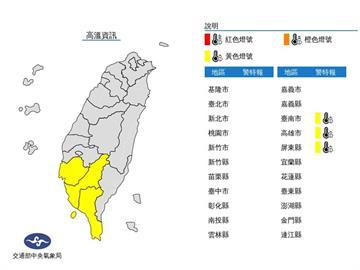 氣象局發布高溫資訊 台南玉井區達攝氏36.7度