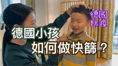 示範片!德國幼兒園免費供試劑 男童居家快篩初體驗「狂打噴嚏」
