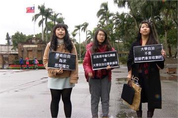管中閔爭議不斷 學生抗議遴選制度不透明