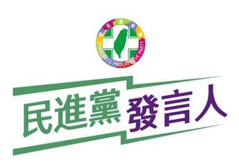 快新聞/回擊國民黨「經濟邊緣人」說 民進黨批:九二共識根本換不來RCEP
