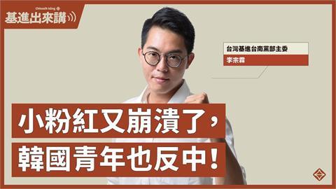 南韓年輕世代反中情緒高漲!反觀台灣親中派 他諷:應學習「光州精神」