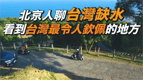 台灣半世紀最嚴重旱災難解 北京人一語道破:節約用水效果不大