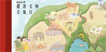 防疫期間來趟解憂小旅行!跟著史博館文物探訪台灣