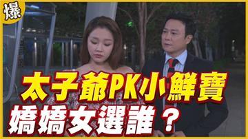 《黃金歲月-EP26精采片段》太子爺PK小鮮寶   嬌嬌女選誰?