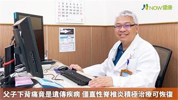 父子下背痛竟是遺傳疾病 僵直性脊椎炎積極治療可恢復