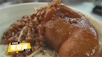 台北市超便宜銅板價小吃!豬腳飯、牛肉烏龍麵只要50元