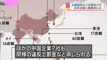 日無印良品未將台灣列入領土 中國要求撤換