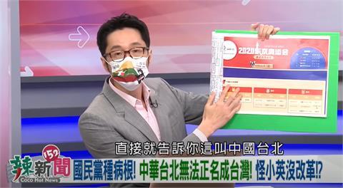政論精華/連中國都不認「中華台北」!溫朗東戳破玄機:國際情勢已變,勿自我設限