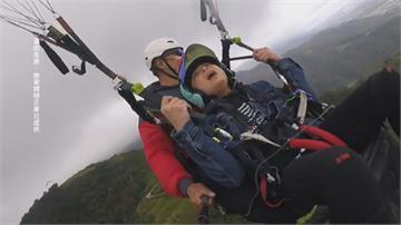 又慘又好笑!懼高症男挑戰飛行傘 眼睛全程閉緊緊 高八度狂叫飛上天