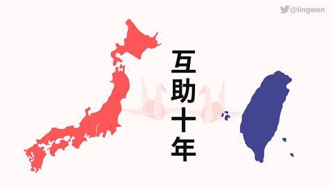 快新聞/蔡英文推文提311震災10週年 日網友湧入留言:永生難忘台灣人民的支持