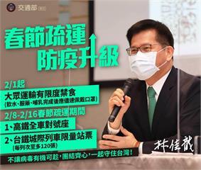 快新聞/林佳龍提雙鐵「加強版」防疫對策 籲民眾務必遵守規定