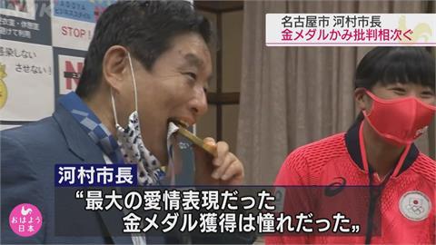 有夠失禮!名古屋市長大口咬選手的金牌 引日本網友批評
