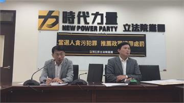 時力徐永明爆收賄爭議 同黨議員喊「暫停主席職權」