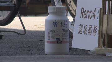 藥罐上寫「不許打開 會爆」警方拉封鎖線 打開竟是「碎玻璃」