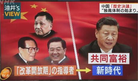 中共六中全會傳將審「第三個歷史決議」 替習近平連任找說法
