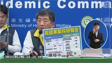 台灣英國變種病毒增為4例 案973英籍7旬翁重症