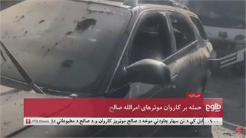 阿富汗副總統車隊遇襲 10人死、15人輕重傷 沙雷僅燒傷