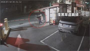 停車場出現偷發票怪客 傘遮臉「整箱抱走」