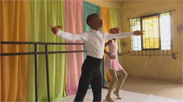 奈及利亞11歲男孩愛芭蕾 雨中跳舞影片爆紅赴美國圓夢