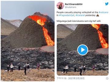 冰島火山噴發群聚「玩排球」 遭批:作秀作太超過!