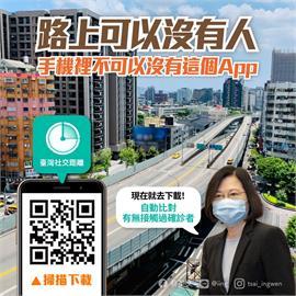 快新聞/感謝雙北民眾團結防疫 蔡英文:推薦下載臺灣社交距離App