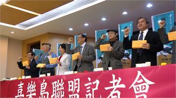 目標「獨立公投正名入聯」!喜樂島聯盟呼籲修改公投法