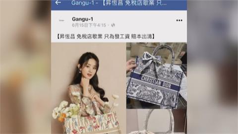千萬別點!假冒昇恆昌出清 臉書「一頁式廣告」上百人受騙買到假貨